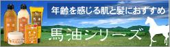 馬油シリーズ|アズマ商事 東村清