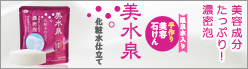 美水泉 美容石けん|アズマ商事 東村清