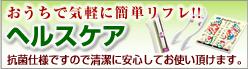 ヘルスケアシリーズ|アズマ商事 東村清
