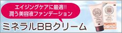 ミネラルBBクリーム|アズマ商事 東村清