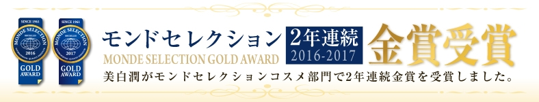 美白潤が2016年度モンドセレクションコスメ部門で金賞を受賞しました。株式会社アズマ商事 東村清