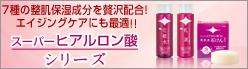 スーパーヒアルロン酸シリーズ|アズマ商事 東村清
