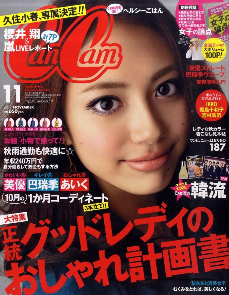 アズマ商事 東村清/CanCan 2011年11月号掲載/馬油シャンプー・馬油トリートメント