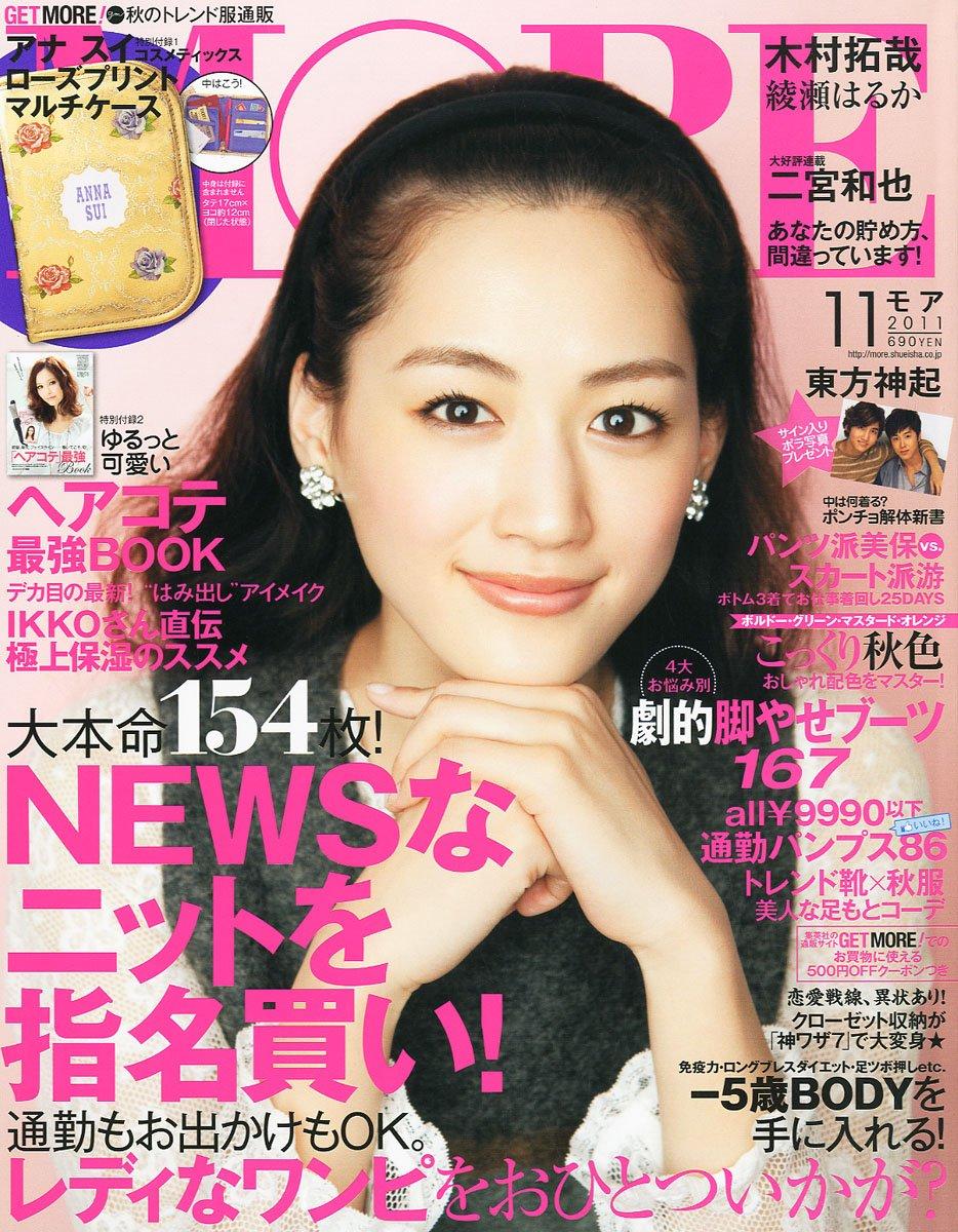 アズマ商事 東村清/MORE 2011年11月号掲載/馬油シャンプー