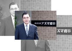 社員・転職者インタビュー―|アズマ商事 東村清