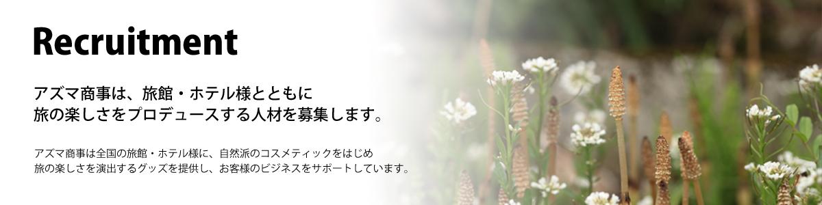 リクルート|アズマ商事 東村清|アズマ商事は旅館・ホテル様とともに旅の楽しさをプロデュースする人材を募集します。